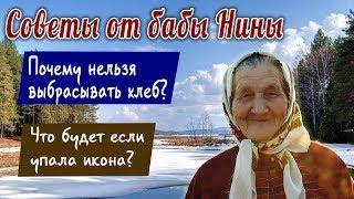 Советы от бабы Нины - Почему нельзя выбрасывать хлеб? Что будет если упала икона?