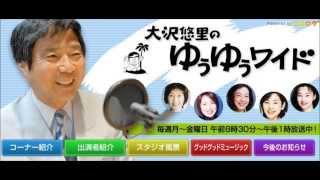 大沢悠里のゆうゆうワイド ジングル(中嶋朋子)