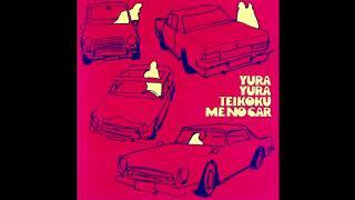 ゆらゆら帝国 (yura yura teikoku) 1 うそが本当に 00:00 2 ズックにロ...