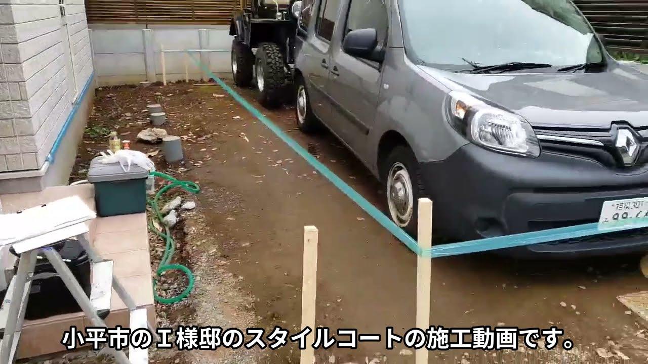 スタイルコートの施工動画です。東京都小平市I様邸(着工前の現場確認の様子)