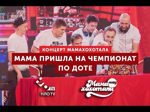 видео: Мама пришла на Чемпионат по dota -2 | Мамахохотала | НЛО tv