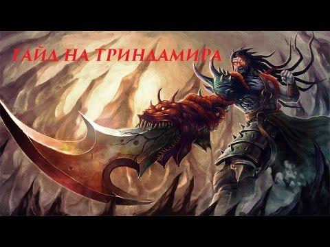 видео: league of legends Гайд на Триндамира