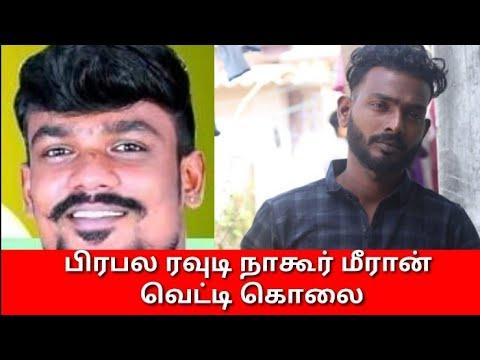 Download ஆதம்பாக்கதில் பிரபல ரவுடி நாகூர் மீரான் வெட்டி கொலை.adampakkam murder nagoor meeran.