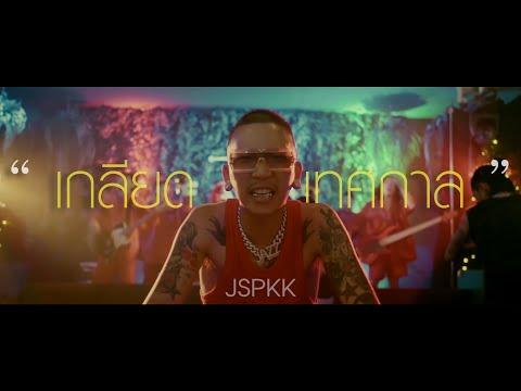 คอร์ดเพลง เกลียดเทศกาล แจ๊ส สปุ๊กนิค ปาปิยอง กุ๊กกุ๊ก (JSPKK)