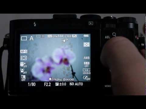 Sony Cyber-shot DSC-RX1, следящий автофокус