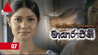 මායාරාජිනී - Maayarajini | Episode - 07 | Sirasa TV Thumbnail