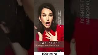 Ида Галич Инстаграм Сторис 25 апреля 2019
