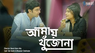 Amay Khujo Na   Aupee Karim   Bhaswar Chatterjee   Gaanchill New Drama   2018