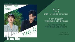 Download 다비치(DAVICHI) - My Love (스타트업 OST PART.07) / 가사