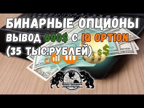 Бинарные Опционы - Вывод 600$  с IQ Option (35 тыс.рублей)