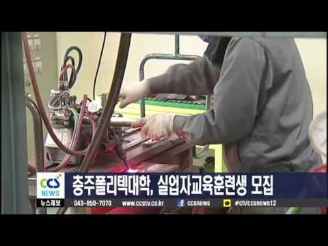 충주폴리텍대학, 실업자교육훈련생 모집 - CCS충북방송