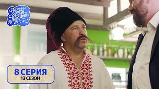 Однажды под Полтавой Инсталляция 13 сезон 8 серия Сериал комедия 2021