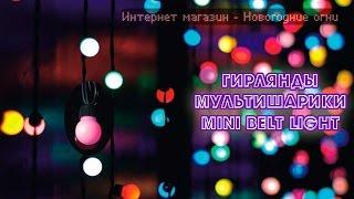 видео Светодиодные гирлянды Белт Лайт (Belt Light) — купить в интернет-магазине Елка1