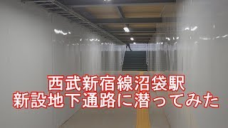 西武新宿線 沼袋駅 地下化工事レポート2 Seibu Shinjuku Line Numagukuro station Underground construction work report 2