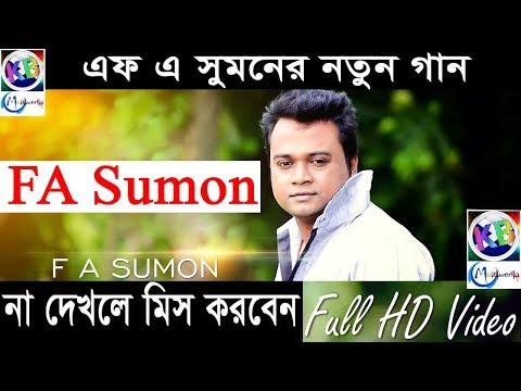 fa-sumon-|-bangla-new-song-2018-|-bangla-new-music-video-2018-by-f-a-sumon-|-kb-multimedia