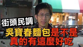 【長男次男】街頭民調.吳寶春麵包是不是真的這麼好吃?