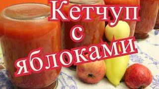 видео Кетчуп в домашних условиях (пошаговый рецепт с фото)