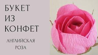 Букет из конфет. Английская роза из гофрированной бумаги. (DIY) Crepepaper english rose