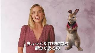 「ピーターラビット」マーゴット・ロビー アフレコ映像