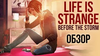 Life is Strange: Before the Storm — Episode 1 - Лучше, чем было (Обзор/Review)