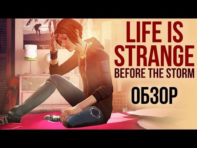 Life is Strange: Before the Storm (видео)