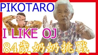 【快樂6挑戰】今天6YingWei 快樂姊與快樂嬤要挑戰的是:「PIKOTARO(ピコ...