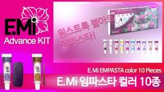 [POLARIS] E.Mi 어드벤스키트 / E.Mi Advance Kit