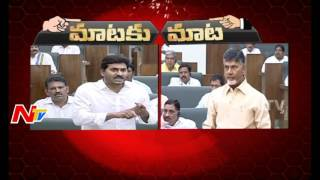 AP CM Chandrababu Vs YS Jagan-War of Words    Assets & Cases    Maataku Maata    NTV
