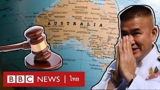 ธรรมนัส พรหมเผ่า : บีบีซีไทยเปิดแฟ้มคดียาเสพติดที่ศาลในออสเตรเลีย - BBC News ไทย