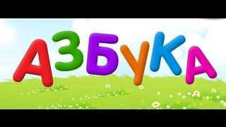 Азбука и Животные! Алфавит для детей. Развиваем ребенка