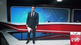 TOLOnews 10pm News 14 November 2016 / طلوع نیوز، خبر ساعت ده، ۲۴ عقرب ۱۳۹۵