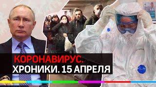 Коронавирус 15 апреля: Пропуски в Москве. Пробки в метро. 2 млн заболевших. Путин и помощь бизнесу