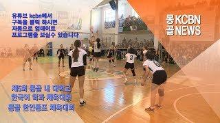 제5회 몽골 내 대학교 한국어학과 체육대회, 한인동포 체육대회 개최