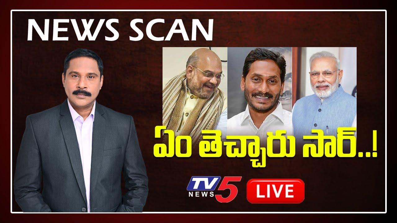 Download LIVE : ఏం తెచ్చారు సార్..! | News Scan LIVE Debate With Ravipati Vijay | TV5 News