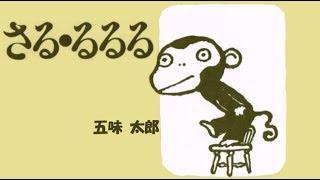 五味 太郎『さる・るるる』(絵本館)の動画絵本です。