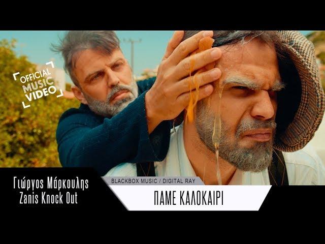 Γιώργος Μάρκουλης ft. Zanis Knock Out - Πάμε καλοκαίρι (Official Music Video)