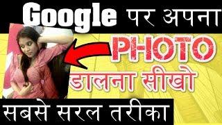 गूगल पर फोटो अपलोड कैसे करे ? Google par Photo Kaise Dale Hindi - Upload Image and Search By OSL