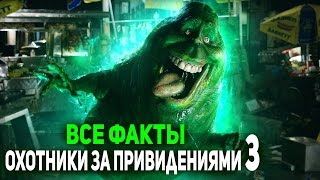 Все факты о фильме Охотники за привидениями 3 (2016)