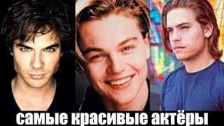 ТОП 5 КРАСАВЧИКОВ ИЗ ФИЛЬМОВ И СЕРИАЛОВ #2 //2018