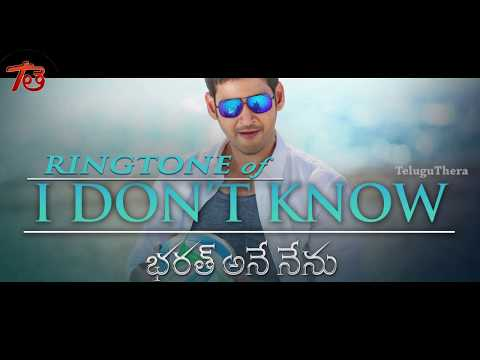 I Don't Know Ringtone | Bharat Ane Nenu Ringtones | TeluguThera