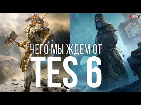 The Elder Scrolls 6 – Чего мы ждем от новой части? Хотелки фанатов TES 6
