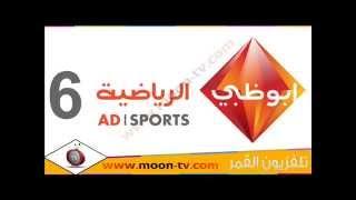 تردد قناة ابو ظبي الرياضية السادسة اتش دي  Abu Dhabi Sports 6 HD