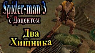 Прохождение Spider man 3 the game (человек паук 3) - часть 17 - Два хищника