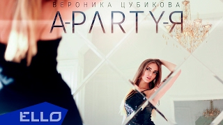 Вероника Цубикова   A party я / ELLO UP^ /