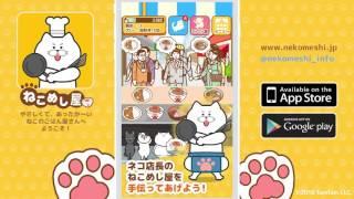 【公式】ねこめし屋PV 第1話「ねこめし屋開店!」