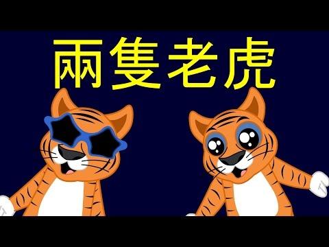 两只老虎   Two Tigers Song in Chinese   童谣   Liang Zhi Lao Hu