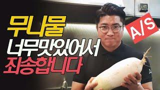 무나물볶는 마법의 맛○○ 황금레시피 A/S영상