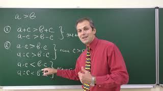 Алгебра 9. Урок 1 - Неравенства. Определения и свойства
