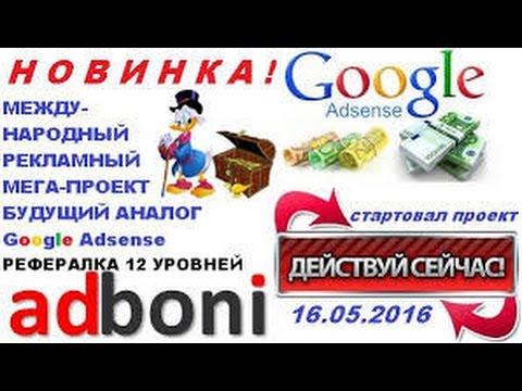 ADBONI ОБЗОР  ВОЗМОЖНОСТЕЙ ЗАРАБОТКА с ADBONI