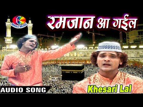 2017 Id Special  रमज़ान आ गईल Ramzaan Aa Gayil # Khesari Lal Yadav
